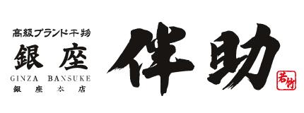 銀座伴助公式ホームページ